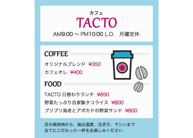 カフェ TACTO